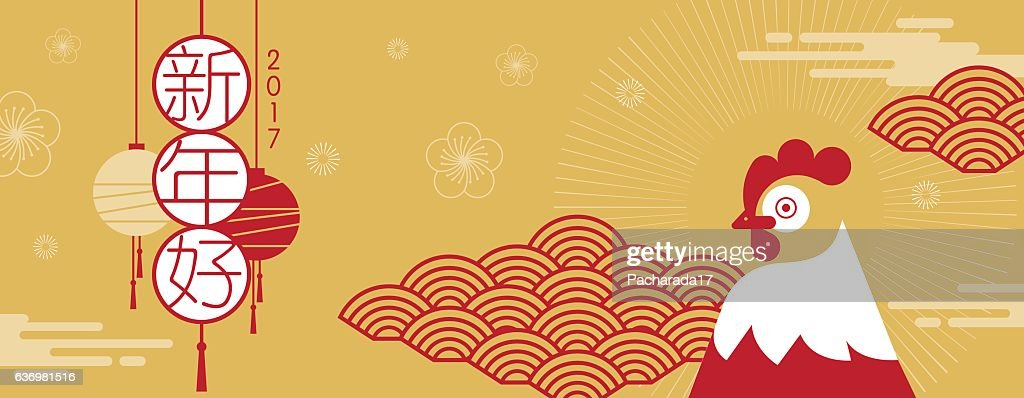 happy new year, 2017, Chinese new year, Year of rooster.