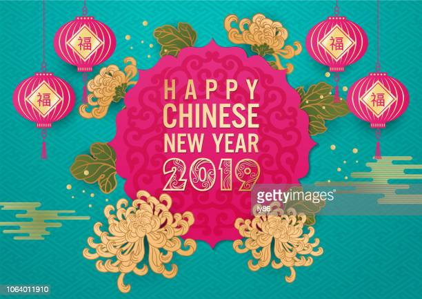happy new year, chinese new year, year of the pig 2019 - chinese couplet stock illustrations