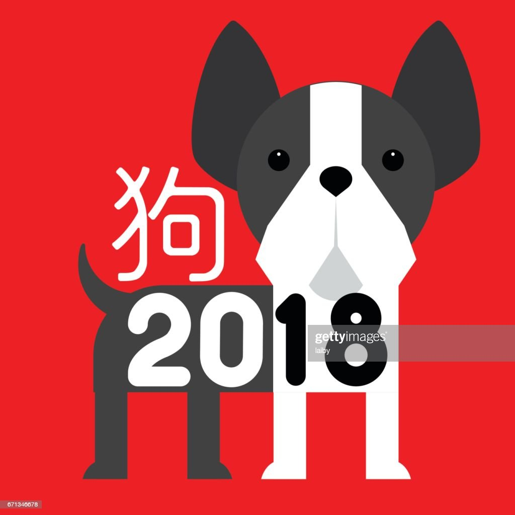 2018 Happy New Year Greeting Card With Chinese Character Vector Art
