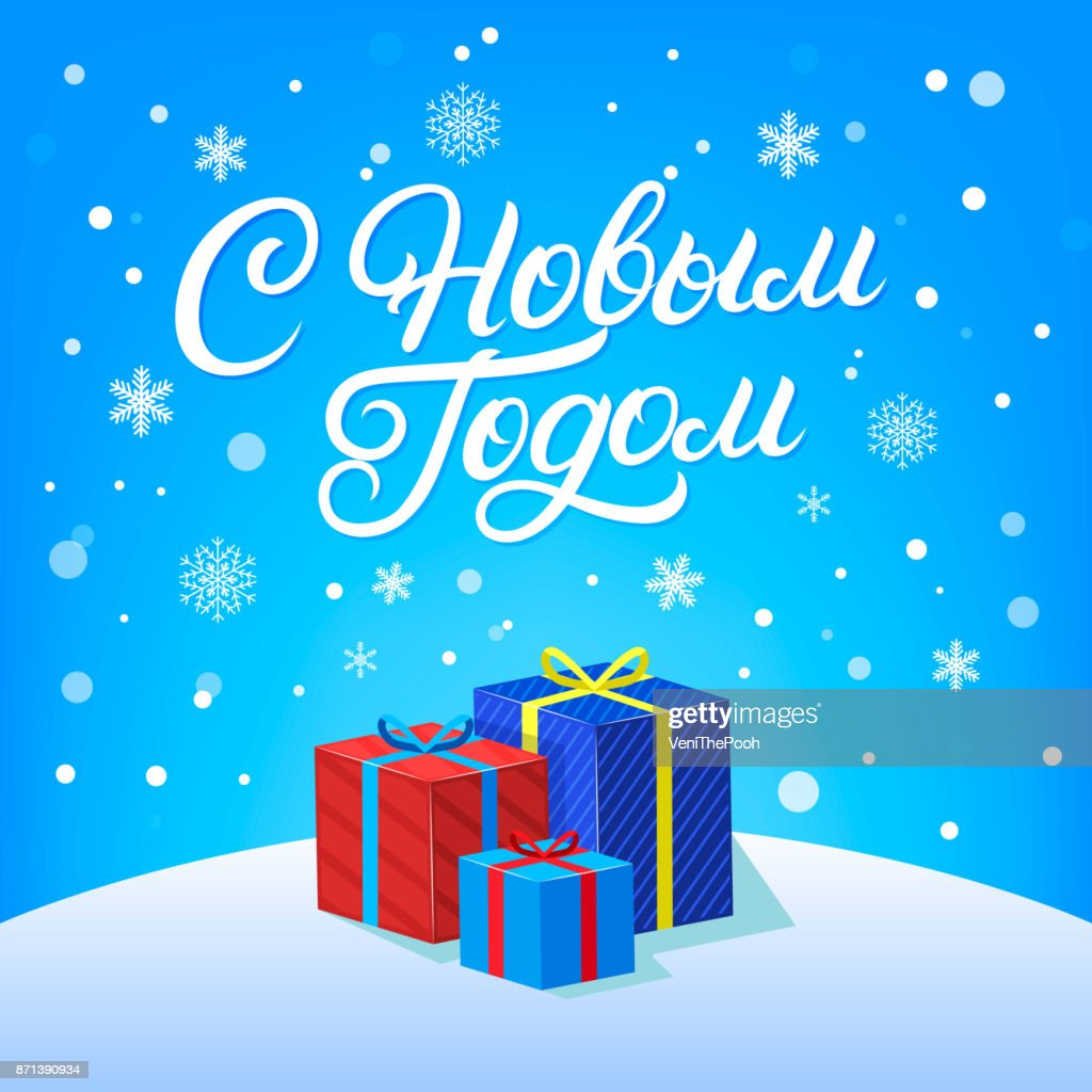 Happy New Year in russian hand written lettering design with falling snow.