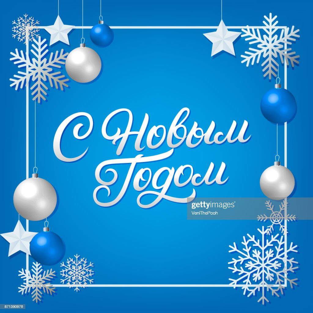 Happy New Year in russian hand written lettering with silver decoration ornament.