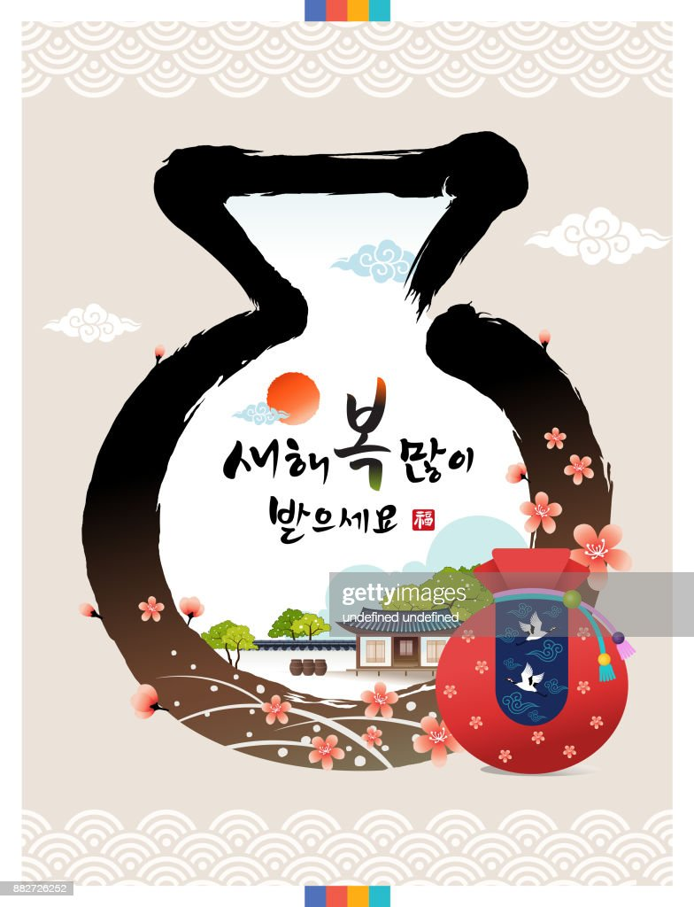 'Happy New Year, Korean Text Translation: Happy New Year. Calligraphy and Korean Traditional lucky bag