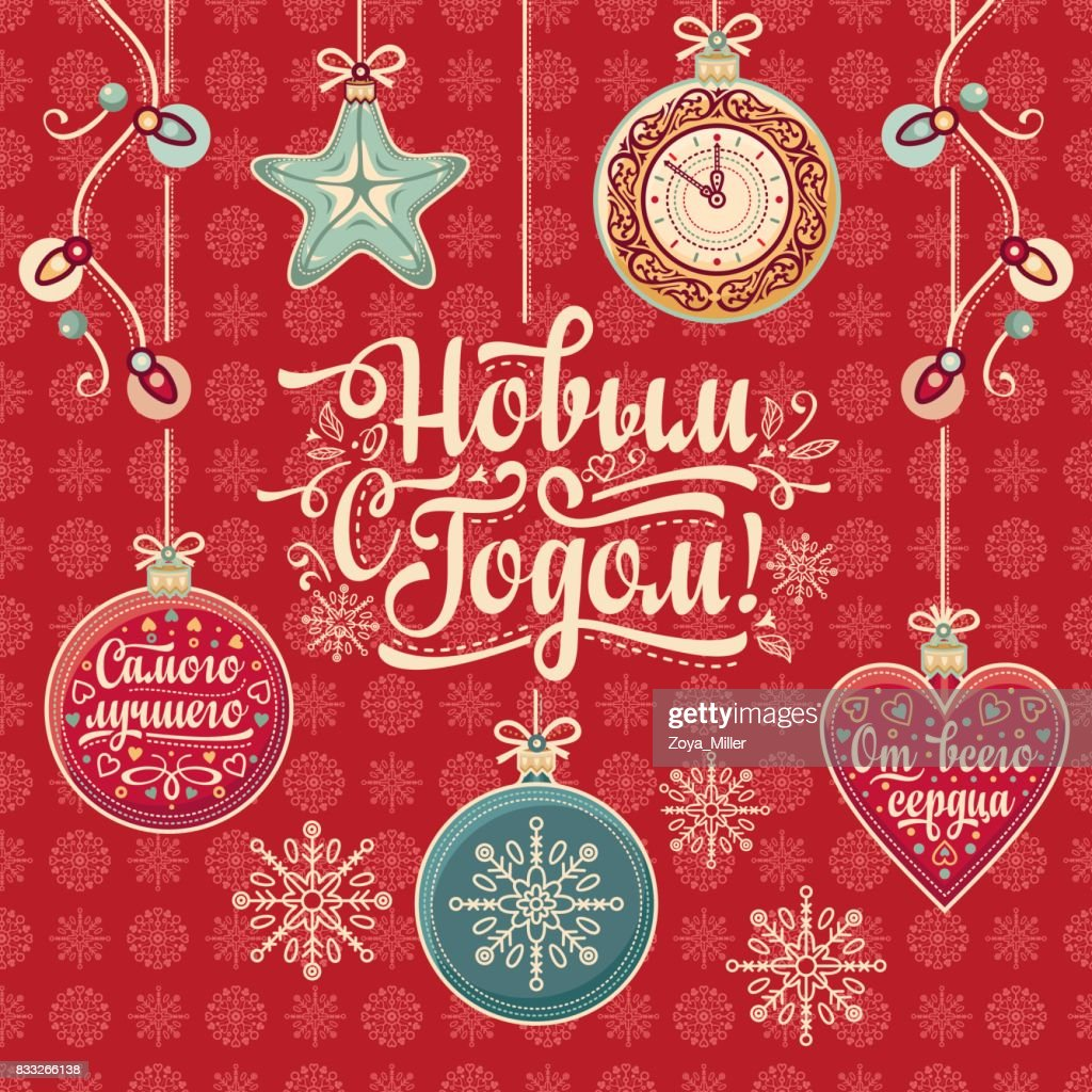Happy New Year Russian Text For Greeting Cards Vector Art | Getty Images
