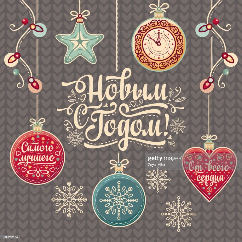 Happy New Year Russian Text For Greeting Cards Vector Art Getty Images