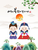 'Happy New Year, Translation of Korean Text : Happy New Year' calligraphy and Korean traditional Children's greet. (Traditional Korean landscapes and sunrise)