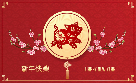 Happy New Year, Year of the Pig, New Year 2019, Lunar New Year, Chinese New Year - gettyimageskorea