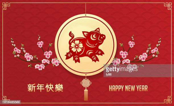 happy new year, year of the pig, new year 2019, lunar new year, chinese new year - chinese zodiac sign stock illustrations, clip art, cartoons, & icons