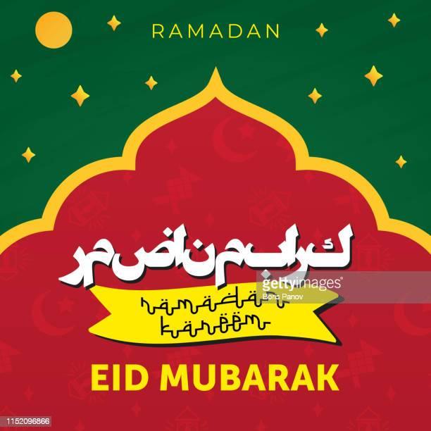happy ramadan kareem eid mubarak banner template with mosque and islamic pattern - eid al adha stock illustrations