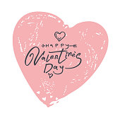 Happy Valentine's Day. Dusty pink vintage heart with handwritten modern inscription and cupid's arrow.