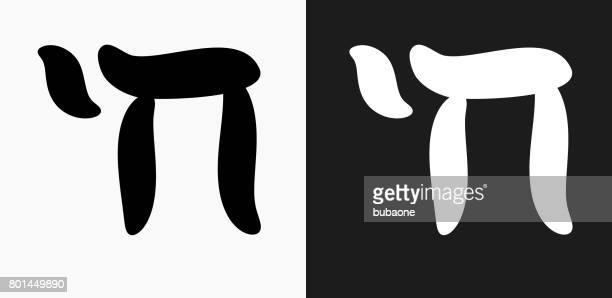 hebrew letter icon on black and white vector backgrounds - hebrew script stock illustrations, clip art, cartoons, & icons