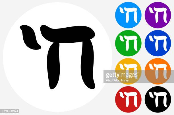 hebrew letter icon on flat color circle buttons - hebrew script stock illustrations, clip art, cartoons, & icons