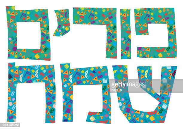 """hebrew text-""""happy purim!"""", purim background with masks, crown, rattles, stars and hamantaschen - hebrew script stock illustrations, clip art, cartoons, & icons"""