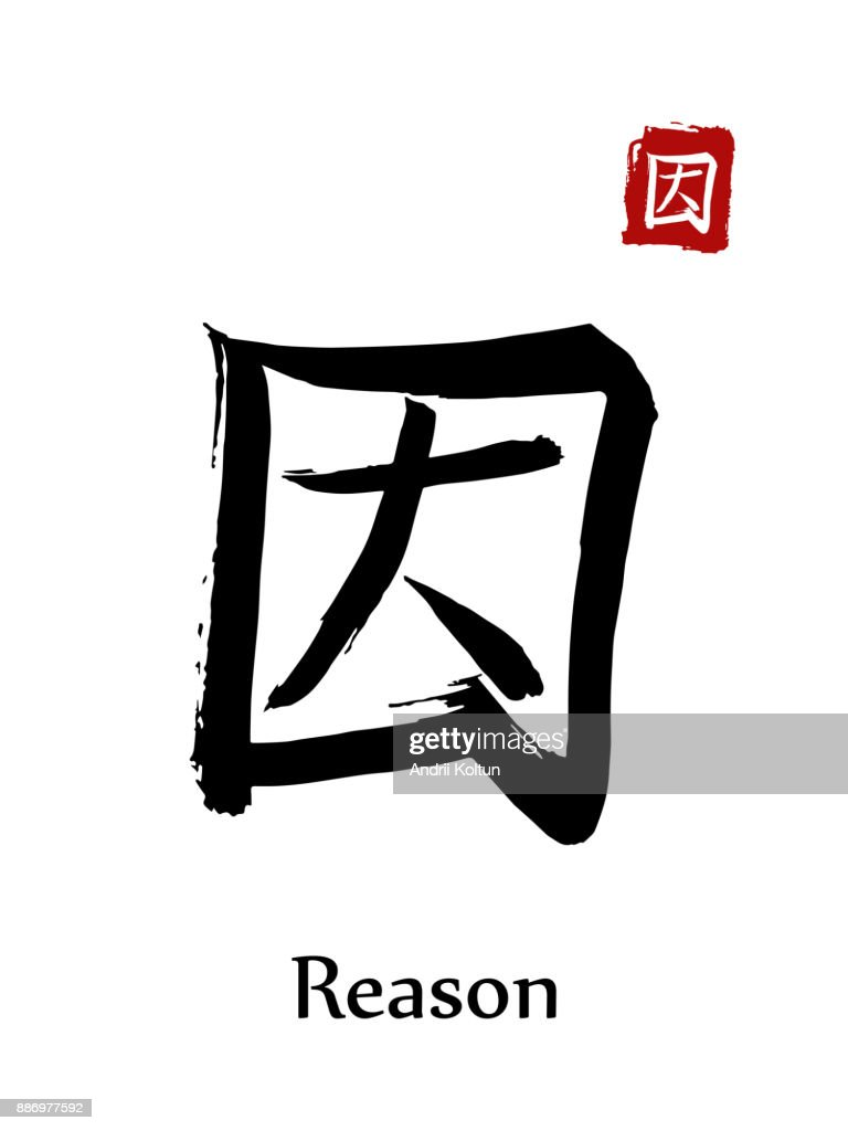 Hieroglyph Chinese Calligraphy Translate Reason Vector East Asian