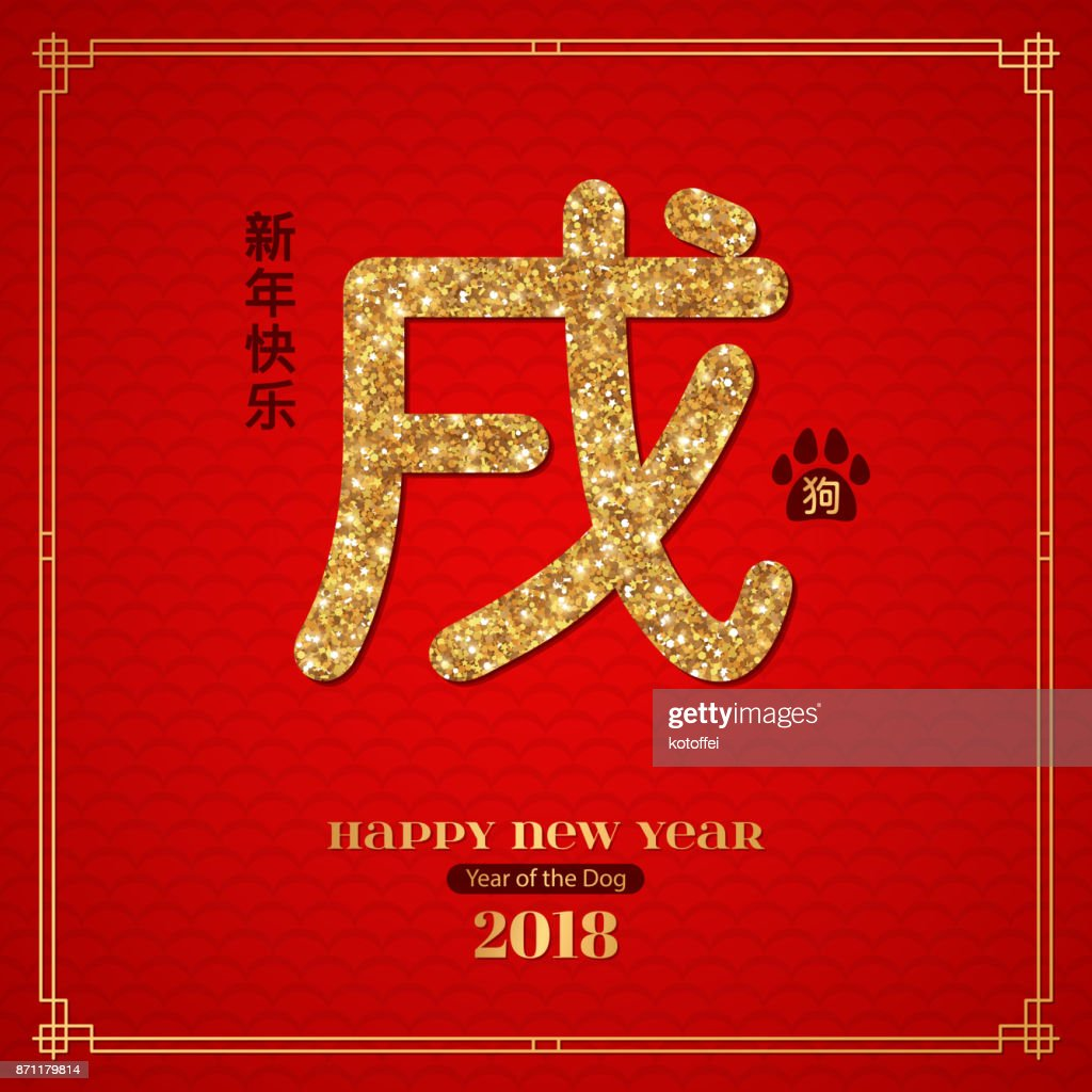 Hieroglyph Chinese Zodiac Dog with Glittering Gold Texture