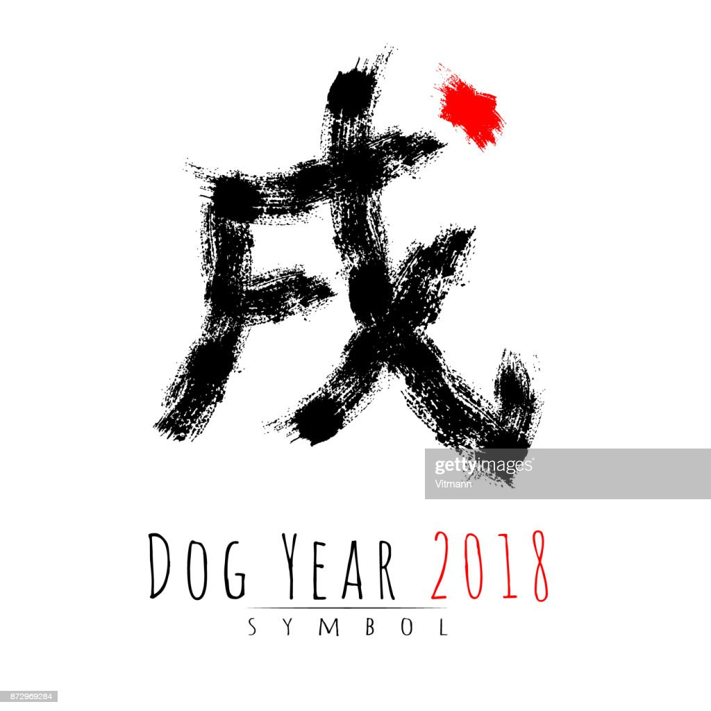 Hieroglyph Zodiac Dog . Brush painting strokes. Black red color. Happy 2018 Chinese New Year. Vector illustration. Hieroglyph on white background. Vertical hieroglyphs - Happy New Year.