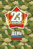 Holiday postcard on 23 February. Russian translation: 23 Februar