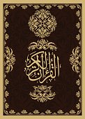Holy Quran - Holy koran.