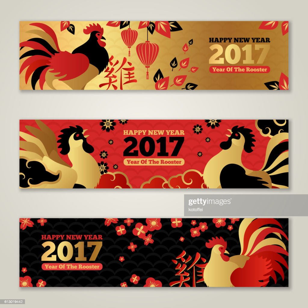 Horizontal Banners with Chinese New Year Rooster