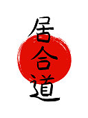 Iaido-asian martial art of smooth, controlled movement of drawing sword-vector japanese calligraphy symbols on sun background. Japan budo  hieroglyph  and red stamp(in japanese-hanko).Hand drawn