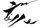 "Illustration of  ""BOAR""  based on japanese text ""BOAR"""