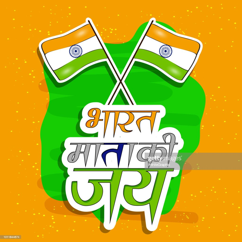 Illustration of Hindi text Bharat Mata Ki Jai meaning Hail or Victory India for the Occasion of Indian Independence Day celebration background