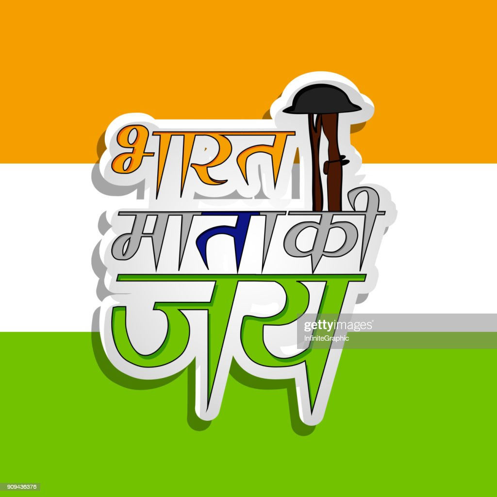 Illustration of Hindi text Bharat Mata ki Jai meaning Victory to India for Indian Republic Day