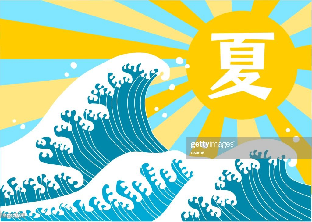 Illustration of the sun and wave