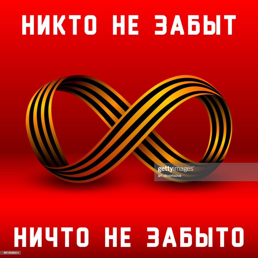 Infinity sign St George ribbon. Victory day, May 9. Vector Ribbon of Saint George. Black and gold ribbon. 9 May holiday celebration design. Russian text nobody is forgotten, nothing is forgotten