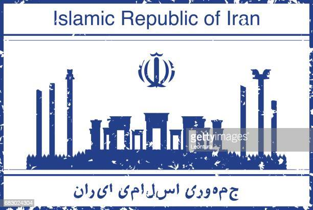 Iranian Passport Stamp