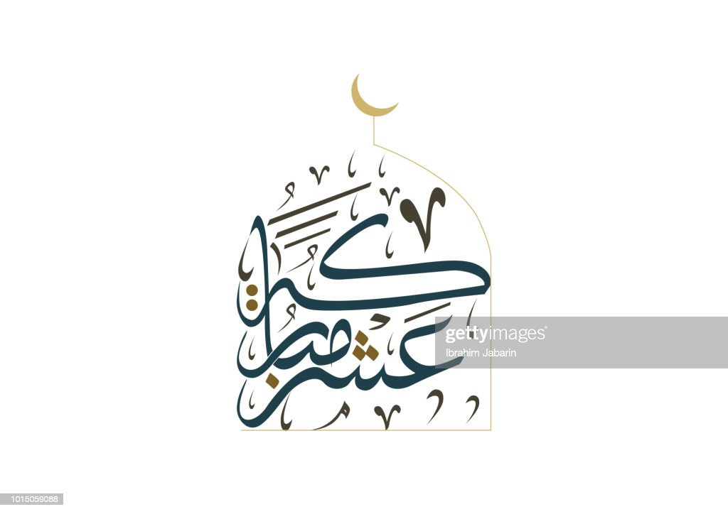 Islamic Art in Arabic Calligraphy type. used for the first 10 days of thul hejja islamic month, Translated: have a blessed ten