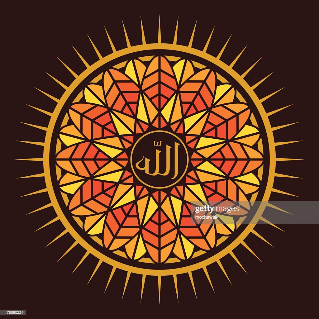 Islamic Calligraphy - Allah (God)