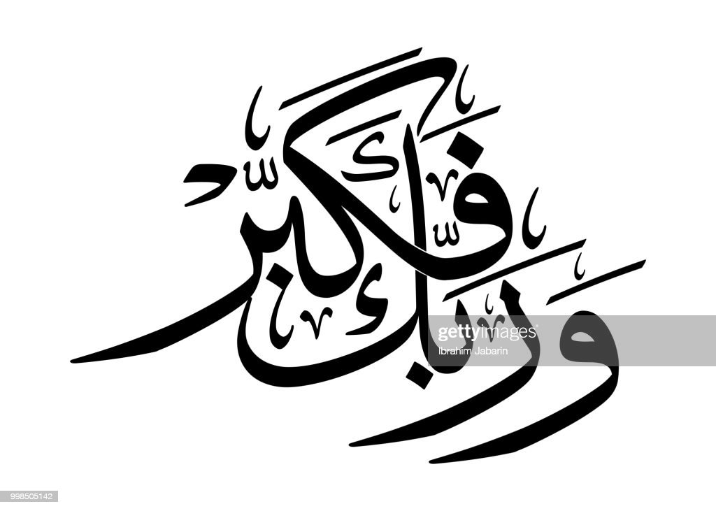 Islamic calligraphy art for Haj prayers. translated: Glorify your Lord. Arabic calligraphy logo