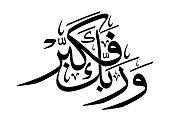 Islamic calligraphy art for Haj prayers. translated: Glorify your Lord. Arabic calligraphy logo