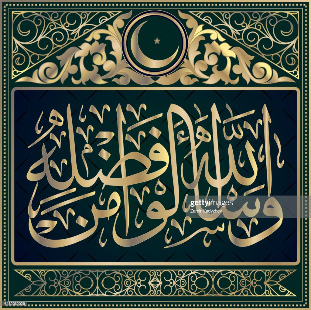 Islamic calligraphy from the Holy Quran Surah al-Nisa 4, verse 32. means Ask of Allah out of his mercy.