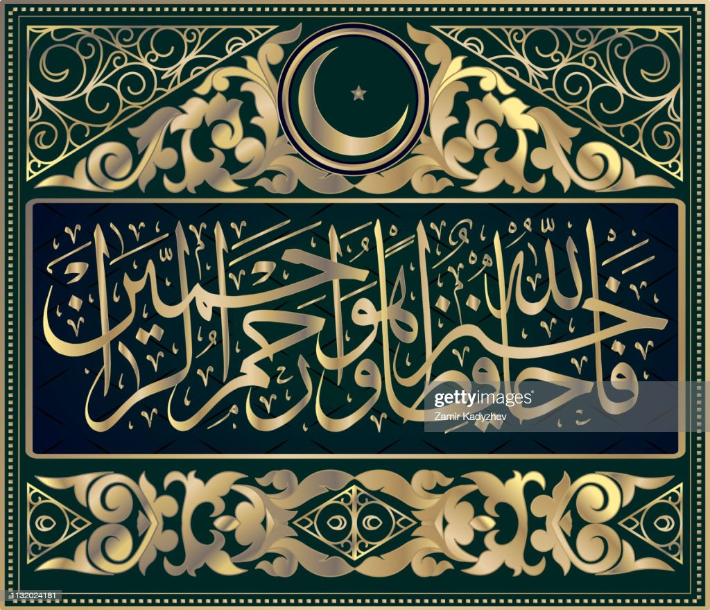 """Islamic calligraphy from the Koran, Surah 12 Yusuf, verse 64. means """" Allah protects better. He is the most merciful of the merciful"""