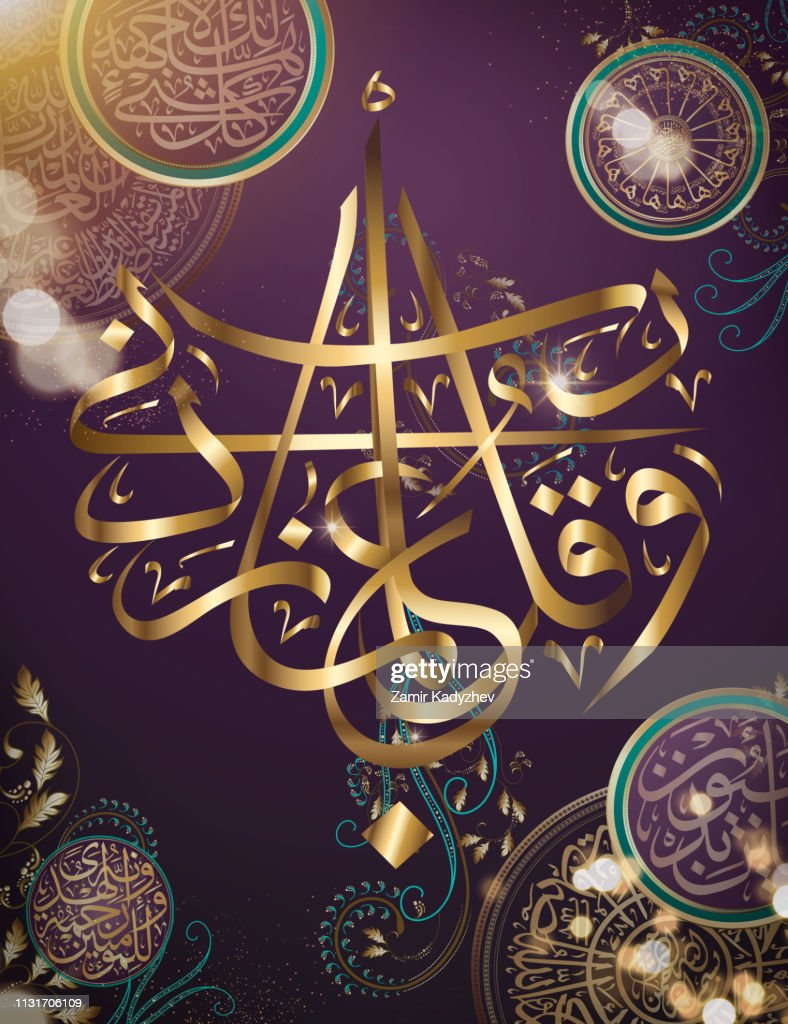 """Islamic calligraphy from the Qur'an Sura 20 TA ha, verse 114: """"my Lord Increase my knowledge."""