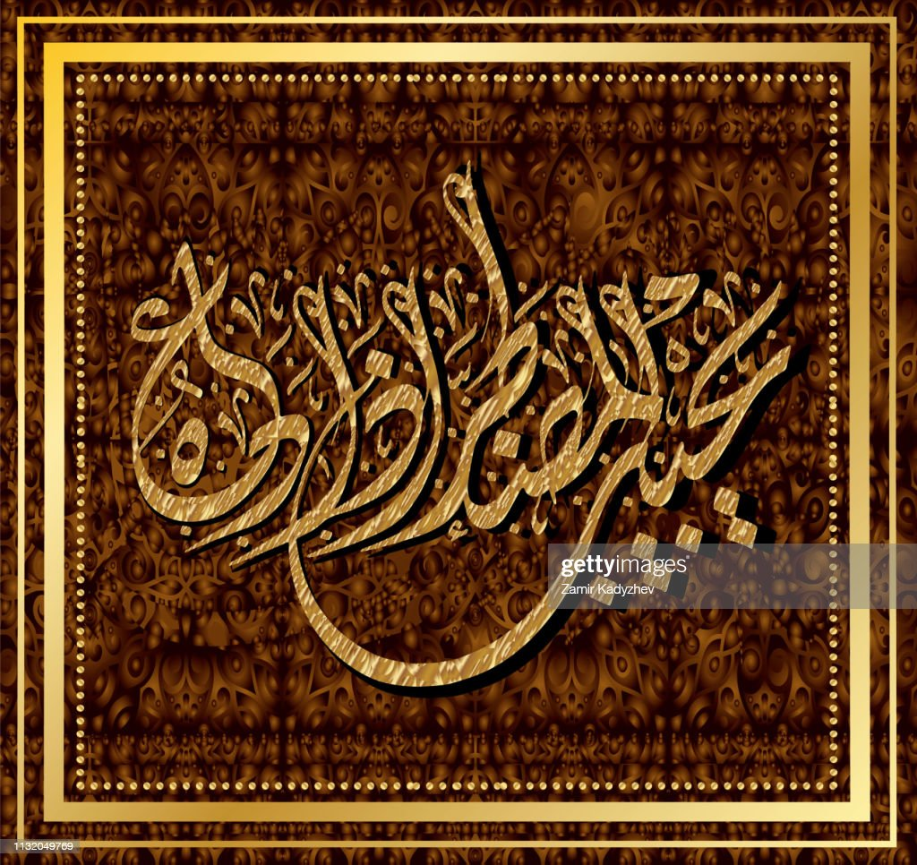 Islamic calligraphy from the Quran Surah 27 al-Naml the ants ayat 62. For design musulmanskih holidays.