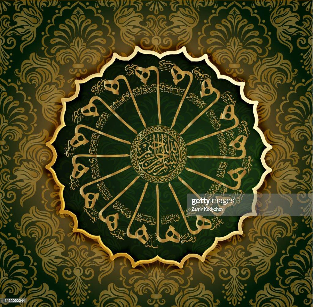 Islamic calligraphy from the Quran Surah 91 al-Shams ayat 1-15