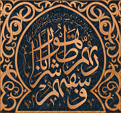 Islamic calligraphy from the Quran Surah al Insan 76, 21 ayat mean