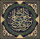 """Islamic calligraphy from the Qur'an Surah al-Isra 17, ayat 80. Say: """"O My Lord May my coming be true, and may my departure be true"""