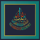 Islamic calligraphy from the Qur'an Surah Ibrahim 14, ayat 27