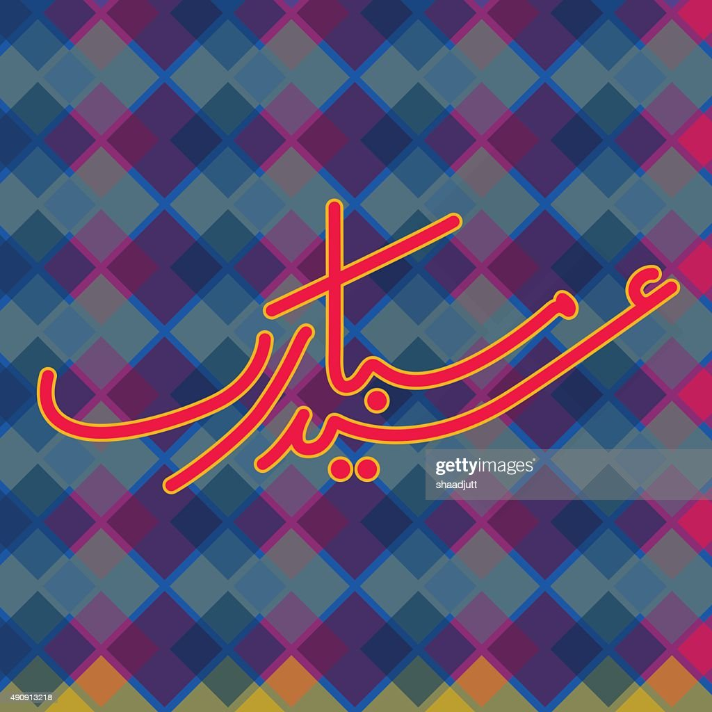 Islamic calligraphy of text Eid Mubarak