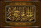 Islamic calligraphy Quran Surah 4 an-Nisa women , verse 59, it means to obey Allah and obey the messenger and the possessors of authority amongst you.