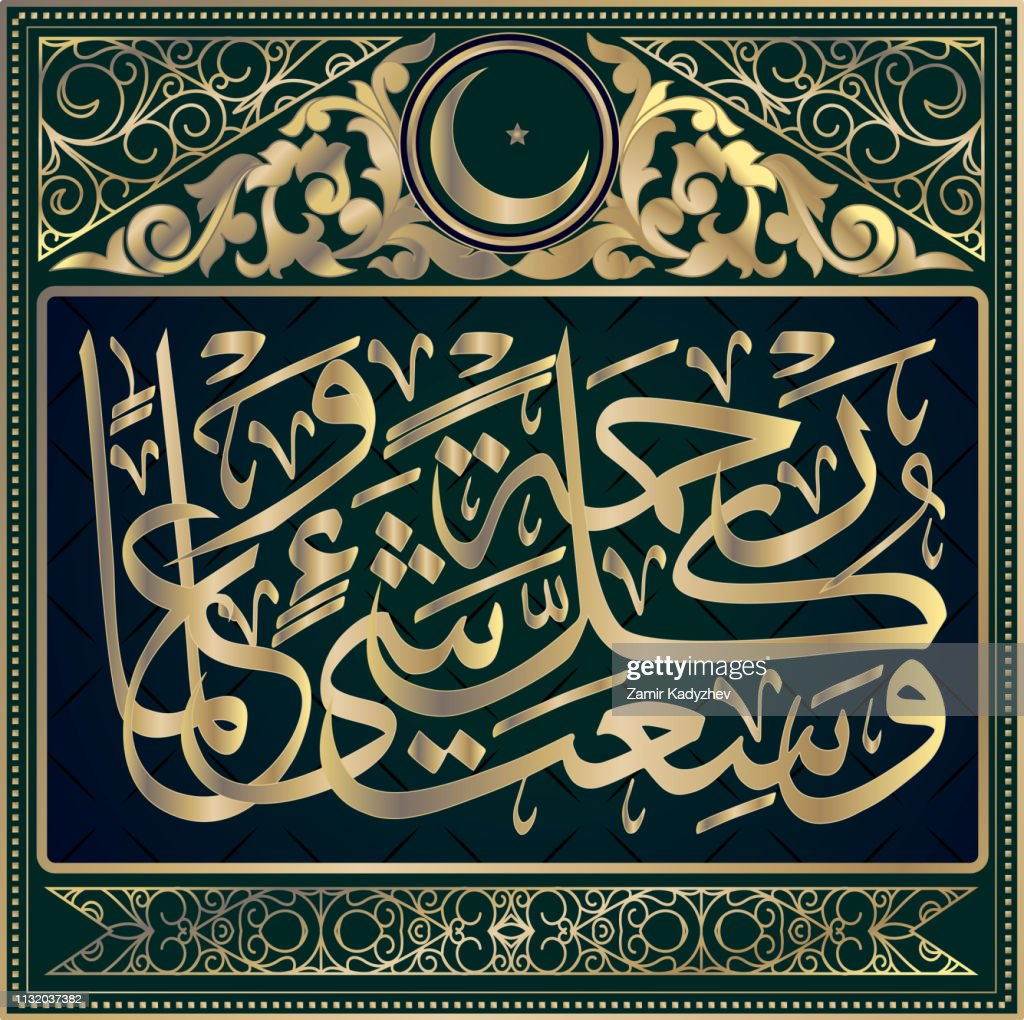 """Islamic calligraphy Quran, Surah Gafir 40, verse 7 (""""our Lord! )Thy embracest all thing lost and knowledge»"""