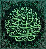Islamic calligraphy Surah Qasas 28, 88 ayat, for making the Islamic holidays.