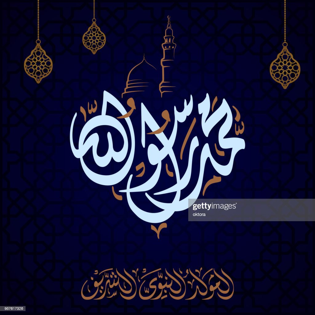 Islamic design Arabic calligraphy of Mawlid al Nabi text translate ; Prophet Muhammad's Birthday