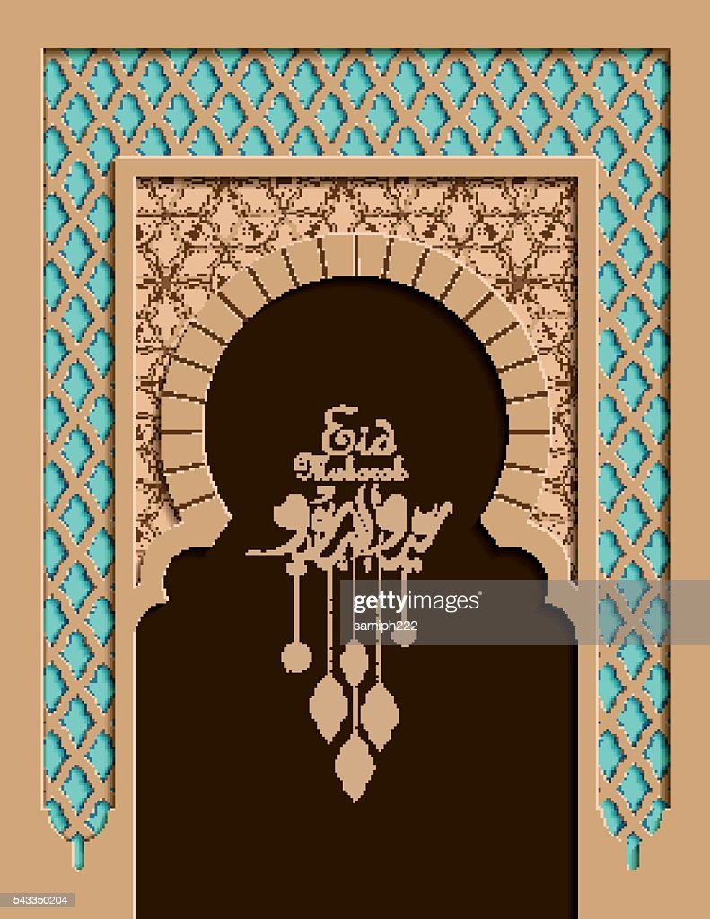 Islamic Eid Mubarak festival greeting card
