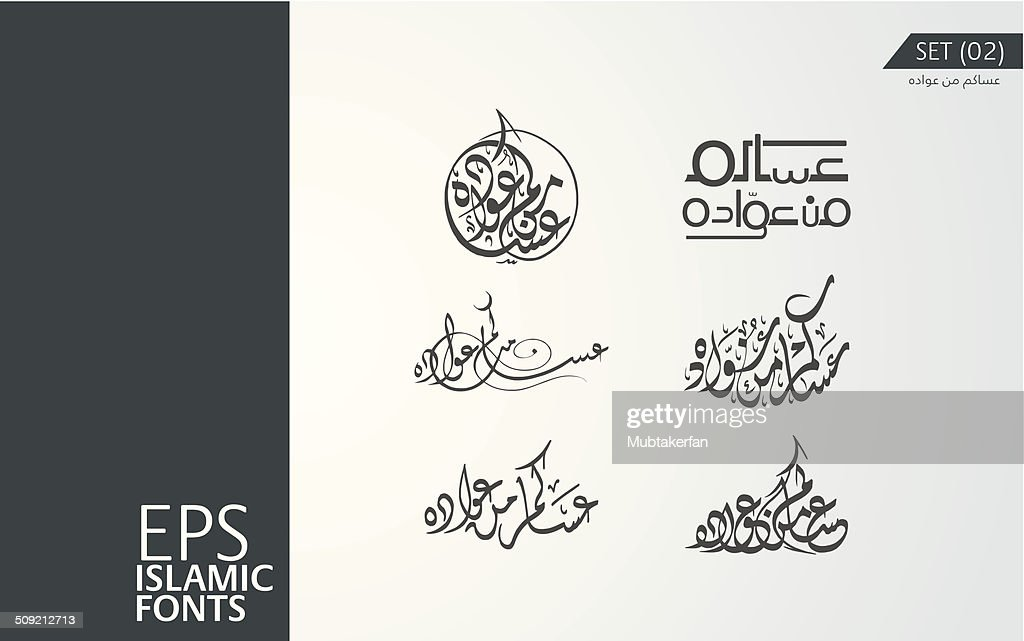 EPS Islamic Font (SET 02)