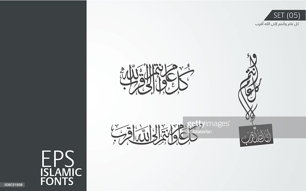 EPS Islamic Font (SET 05)