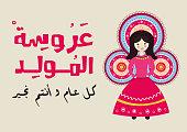 Islamic Greeting Card of Al Mawlid Al Nabaw